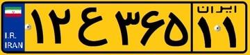 Public vehicles' plate
