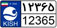 Vehicles' plates in free zones